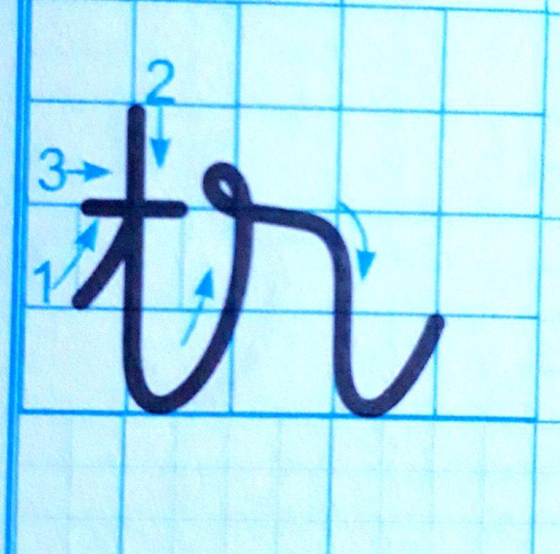 ky thuat noi chu 17 808x800 - Kỹ thuật nối chữ và đặt dấu thanh khi tập viết và luyện chữ đẹp